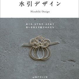 [出版]著書「水引デザイン」が重版で発売中