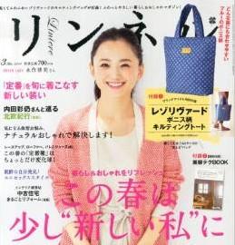 [Media]「リンネル」(宝島社)2014年3月号に掲載