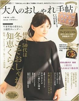 cover_oshare_1501