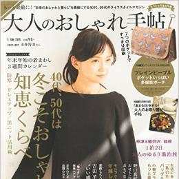 [Media]「大人のおしゃれ手帖」(宝島社)2015年1月号に掲載