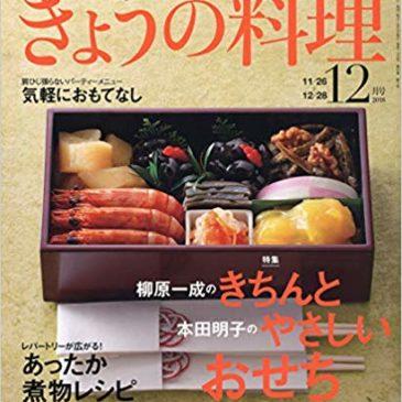 [Media]「きょうの料理」(NHK出版)2018年12月号に掲載