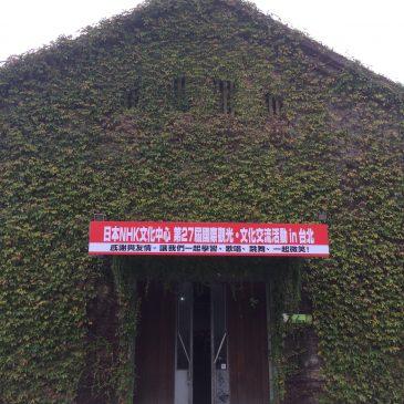 NHK文化センター「国際交流祭 in 台北」を訪問しました