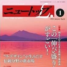 [Media]「月刊 ニュートップL.」(日本実業出版社)2014年1月号に掲載