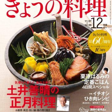 [Media]「きょうの料理」(NHK出版)2017年12月号に掲載