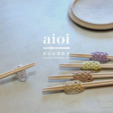 maison waにて水引お箸置き「aioi」を発売